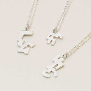 Chinese Phonetic Necklace
