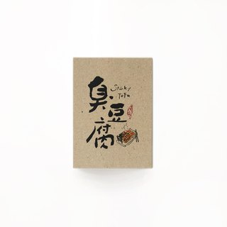 Stinky Tofu - Taiwanese Snacks Series Calligraphy Postcard