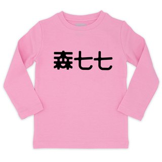 Long-sleeved boy T Tshirt Sen seven seven