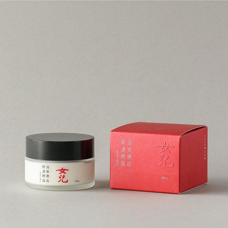 淡斑撫紋修護霜 l 晚霜、促進肌膚代謝、撫平細紋、加強保濕