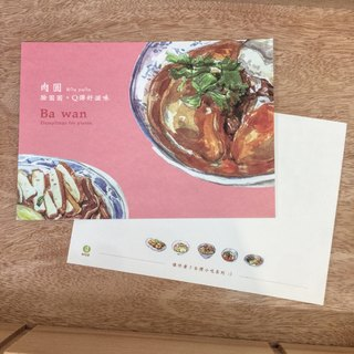 Friends postcards ◊◊◊ What kind of Taiwan snacks? The real meatball like a super Q bomb