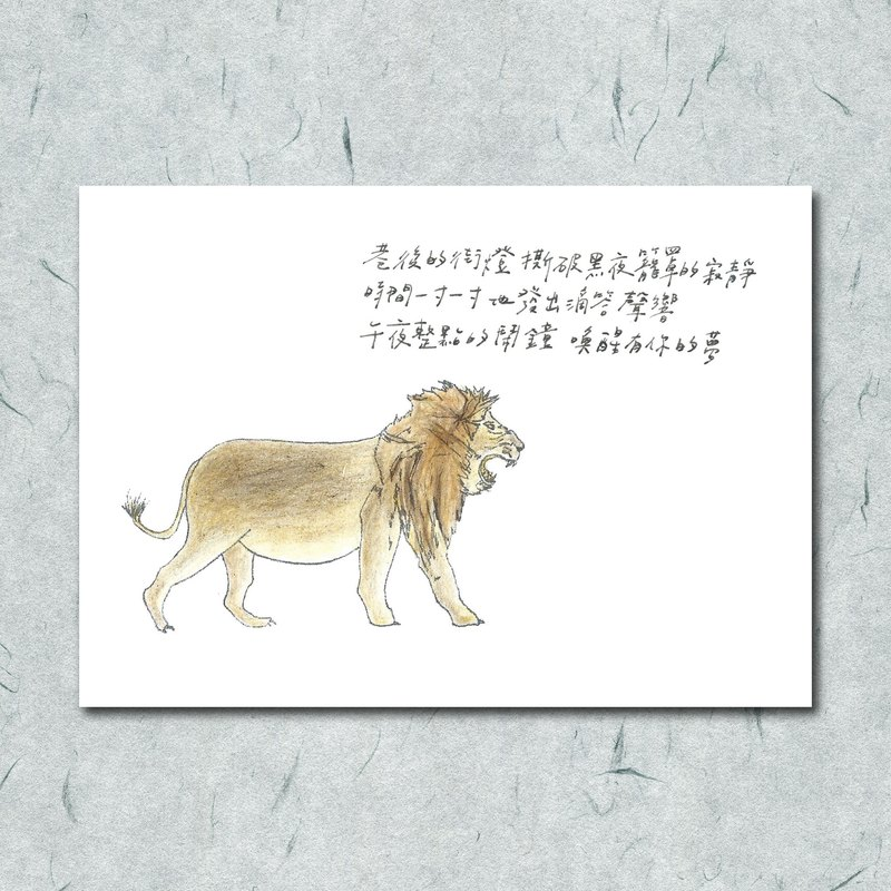 Animals with its poetry 44 / lion / hand-painted / card postcard