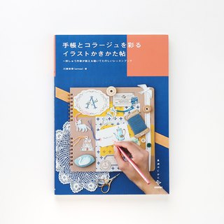 Book on How to Illustrate for Notebooks and Collages