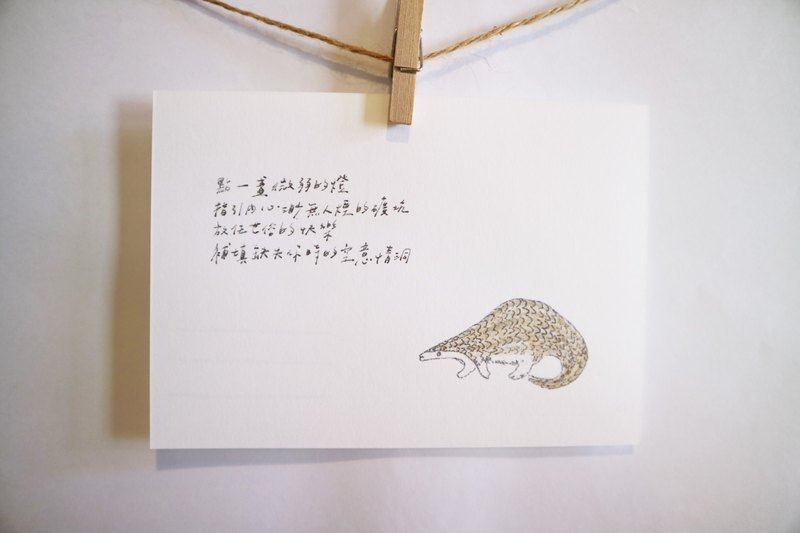 Animals with its poem 11 / pangolin / hand painted / card postcard