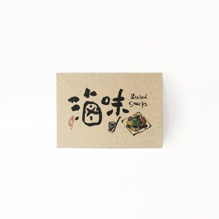 Lo Mei - Taiwanese snack series calligraphy postcard