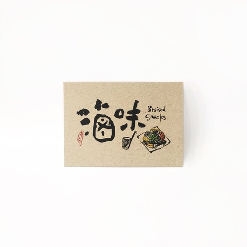 Lo - Taiwanese snacks calligraphy postcard series