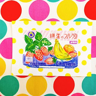 Showa Toys Hand-painted Postcard - Fruit Box
