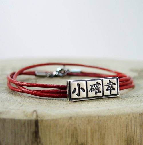 """Scriptcraft"" - Handmade silver leather bracelet (three characters) - custom made"