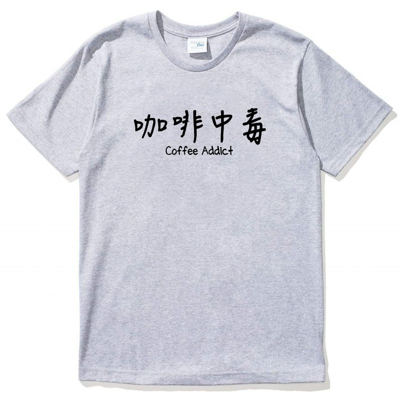 Coffee poisoning men and women short-sleeved T-shirt gray coffee addict coffee Wen Ching art and design trendy fashion