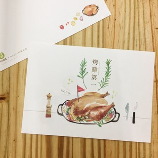 Year of the Rooster Chinese New Year postcard - first chicken