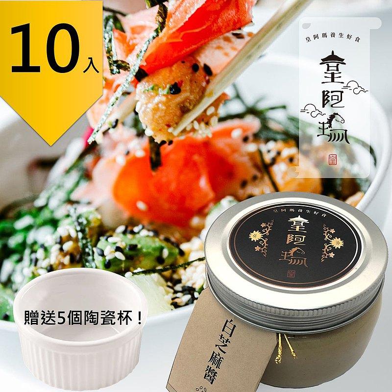 皇阿瑪白芝麻醬 300g/瓶 (10入) 贈送5個陶瓷杯! 超值10入組 芝麻