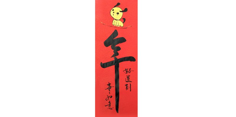 Spring couple dog good luck to (width: 20cmx high: 55cm) spring