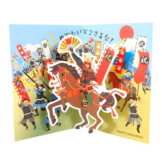 Warrior long-wearing armor [Hallmark-stereo card big Austrian ninja / birthday blessing]