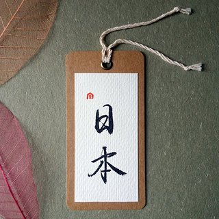 Handwritten bookmarks (Japan)