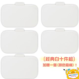 Baby Safety Cover - Classic White Buy 10 Get 1 Free