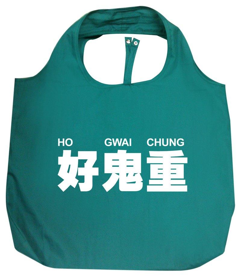 我們的廣東話 - 好鬼重購物袋 (綠色)