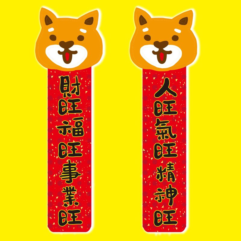1212 play design funny waterproof stickers - Shiba Inu headdress stickers (large version / Spring limited edition)