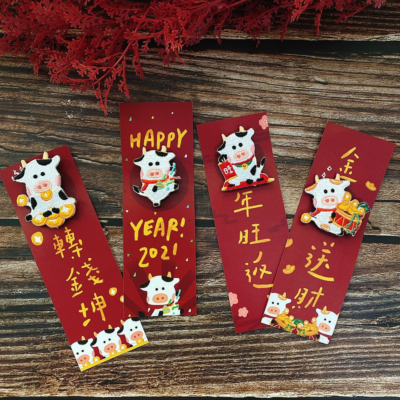 [Limited for the Year of the Ox] Spring Festival couplet embroidery pins | A set of four