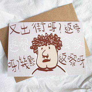 Father's Day Card / Cantonese Message