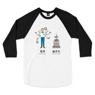 Capable of overwork death - white / black - seven sleeves baseball T-shirt