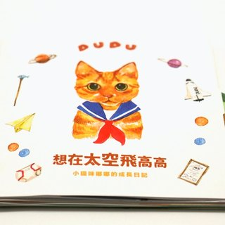 "Dudu DIY stereoscopic picture books ""want to fly high in space."""