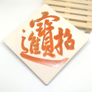 [Customization of environmentally friendly heat-resistant ceramic absorbent coasters] hand-written calligraphy Chinese wind hand customized custom-made Lucky treasure into the day have to see the financial thing into the big fortune of the New Year New Yea