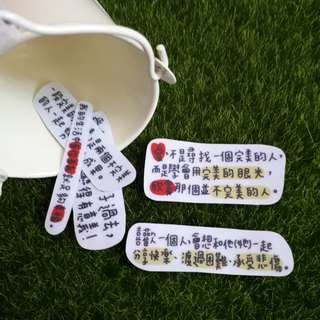 Quotes Stickers - About Love