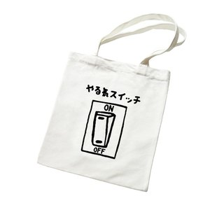 Japanese energy-saving switch canvas men and women Shoulder Portable Shopping Bag - Beige vitality work vitality workplace reading inspirational Chinese characters Japanese culture Qingxin