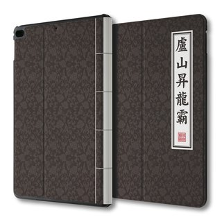 AppleWork iPad mini 1/2/3/4 multi-angle flip holster Lushan Thang Long Pa