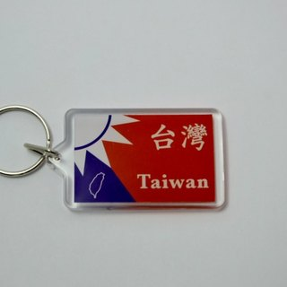 Taiwan flag key ring
