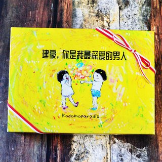 Customized Giftbox 你是我最深爱的男人 Chinese and English available