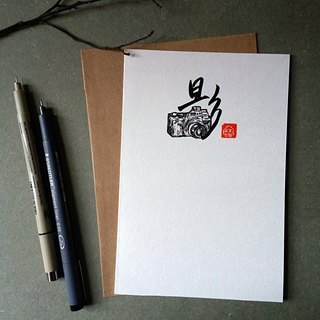 Handwritten handwritten design card (shadow)