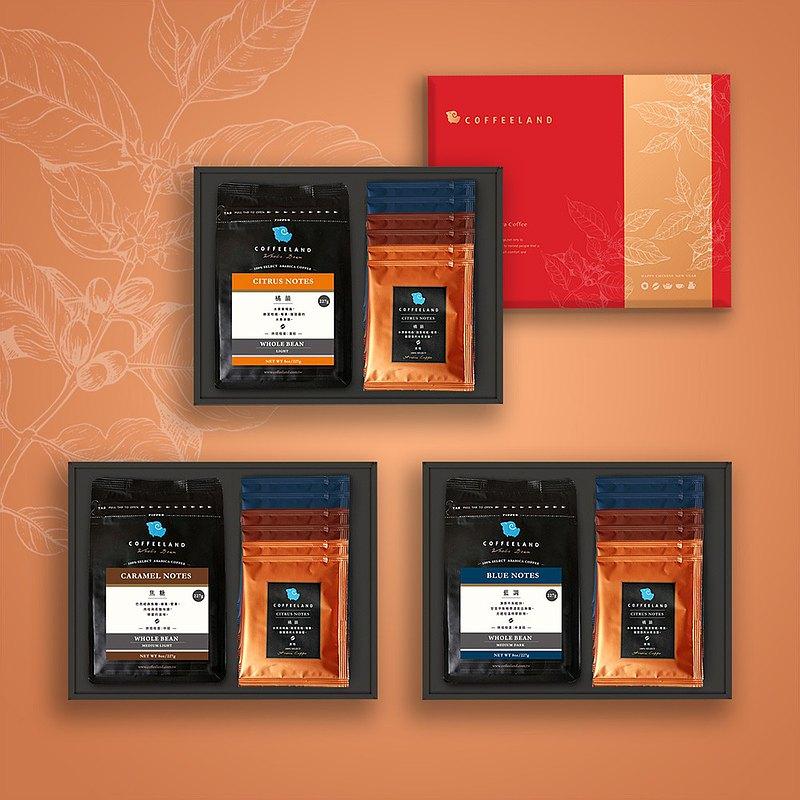 禮盒 |咖啡豆+6入咖啡濾掛 - 橘韻/焦糖/藍調 (附提袋)I062
