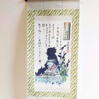 Japanese traditional monster hunging scroll MINTSUCHITONOMINTSUCHI