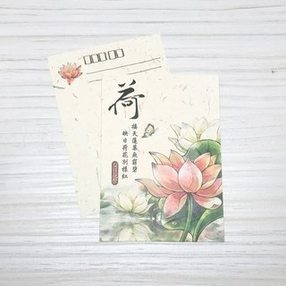 [] Summer Flower Festival Lotus Postcards