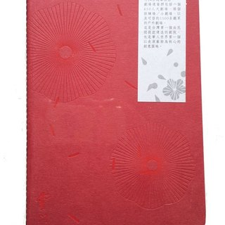 [Cloud Gate Dance Theatre Cultural & Creative Items] quiet dialogue notebook (red) (ZCA02004)