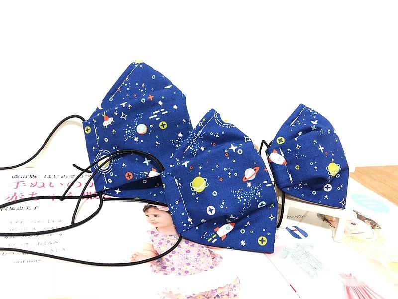 星際火箭/成人.兒童.幼幼.立體服貼布口罩.有鼻梁壓條.可放濾材