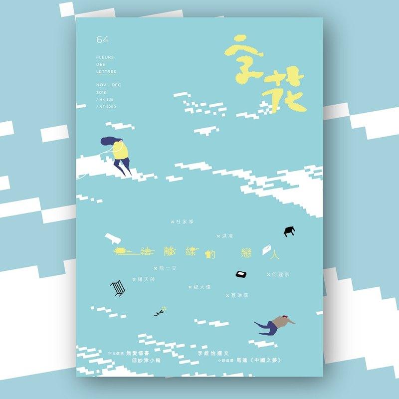 《字花》文學雜誌 第64期──無法離線的戀人