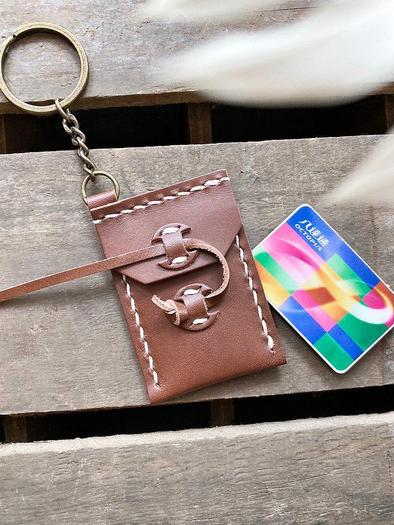 公文袋迷你八達通套 好好縫 皮革 材料包 鑰匙圈 鎖匙扣 DIY USB