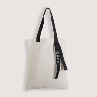 Custom Text | Message Straight Bag | Rice White Cloth Bag + Black Strap