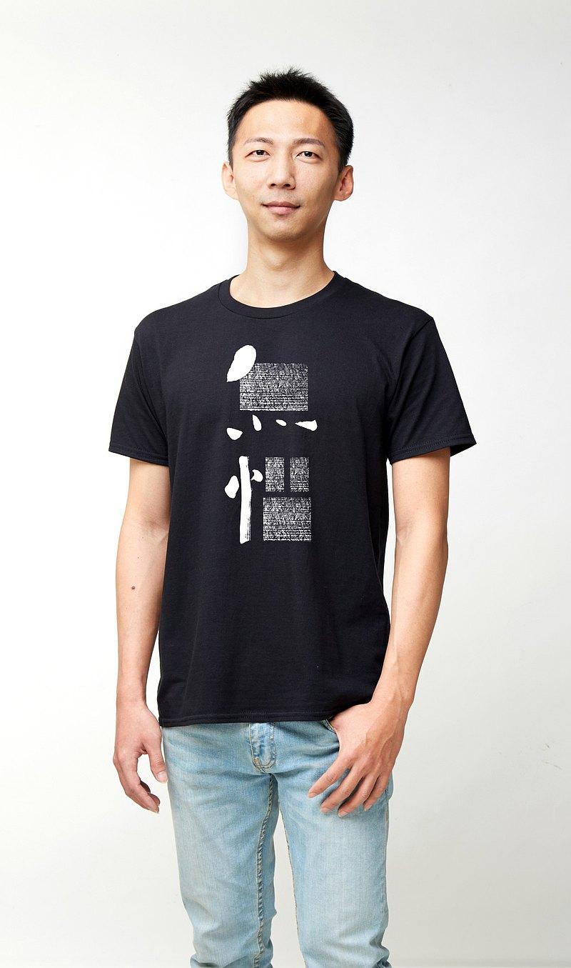 致 無懼 / 香港 當代藝術. 短袖T恤. 黑色 文青 幽默