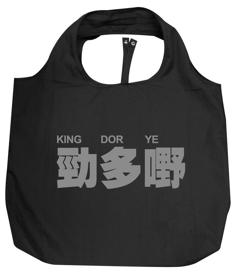 我們的廣東話 - 勁多嘢購物袋 (黑色)