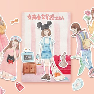 Girl Kevin outfit guide sticker set