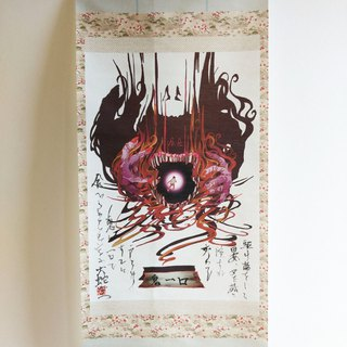 Japanese traditional monster hunging scroll ONIHITOKUCHI
