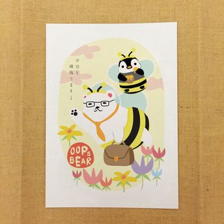 Oops bear - Bee series:White Beer go work postcard