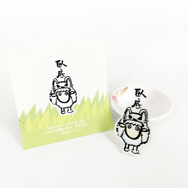 Maomao chat brush Bible Verse illustration pin undercover