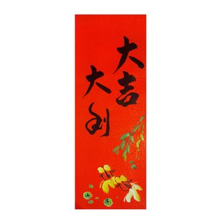 Spring couplets Spring Festival stickers / golden luck more than