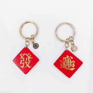 [La Fede] Mini Spring couplets leather keychain ~ fortune treasure, send hair New Year gift