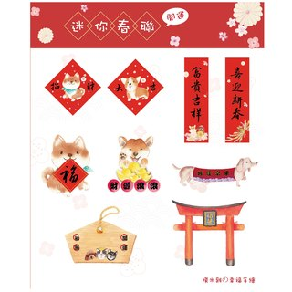 Hand painted watercolor - windy New Year stickers / couplets / painted horse / Torii