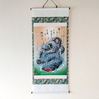 Japanese traditional monster hunging scroll JINBEISAMA
